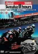 """2005""""コカ・コーラ""""鈴鹿8時間耐久ロードレース 公式DVD DISC-1(前編)"""