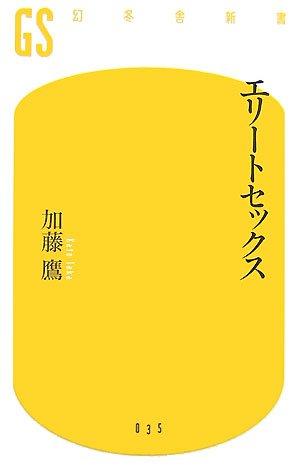 加藤鷹『エリートセックス』