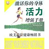 img - for Activate your body vitality Manual(Chinese Edition) book / textbook / text book