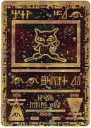 Pokemon - Ancient Mew - Pokemon Promos