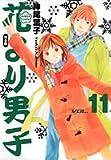 花より男子 完全版 11 (集英社ガールズコミックス)