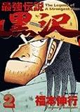 最強伝説黒沢 2 (ビッグコミックス)