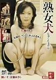 熟女犬 水野さくら 楠真由美 紫彩乃 友崎亜希 [DVD]