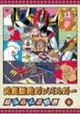 元気爆発ガンバルガー 第9巻 [DVD]