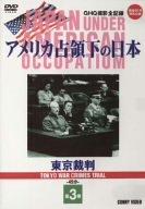 アメリカ占領下の日本 第3巻 東京裁判 [DVD]