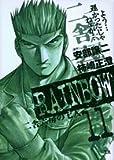 RAINBOW 11 (ヤングサンデーコミックス)
