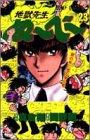 地獄先生ぬ~べ~ (23) (ジャンプ・コミックス)