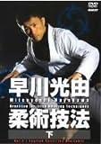 早川光由 柔術技法 (下) [DVD]