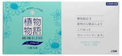植物物語 ハーブブレンド化粧石鹸 バスサイズ 6個