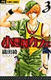 小悪魔カフェ 3 (フラワーコミックス)