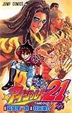 アイシールド21 22 (ジャンプ・コミックス)