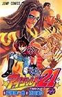 アイシールド21 第22巻 2006年12月04日発売