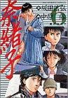 奈緒子 (6) (Big spirits comics)