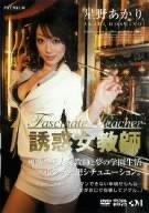 誘惑女教師 [DVD]
