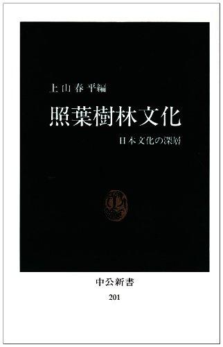 照葉樹林文化―日本文化の深層 (中公新書 (201))