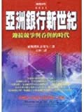 img - for Yazhou yin hang xin shi ji: Ying jie jing zheng yu tun bing de shi dai (Next) (Mandarin Chinese Edition) book / textbook / text book