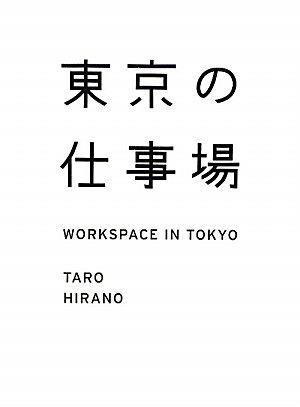 東京の仕事場WORKSPACE IN TOKYO (カーサブックス)