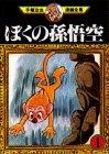 ぼくの孫悟空 (1) (手塚治虫漫画全集 (12))