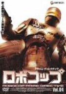 ロボコップ プライム・ディレクティヴ Vol.4 CRASH AND BURN [DVD]