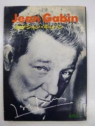Jean Gabin―わがジャン・ギャバン (1977年)