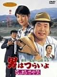 男はつらいよ 寅次郎恋愛塾 [DVD]