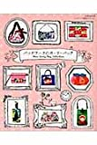 パッチワークのガーリーバッグ—New Girly Bag Collection (レッスンシリーズ パッチワーク通信セレクション)