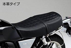 CB1100用 Kスタイルシート レザータイプ