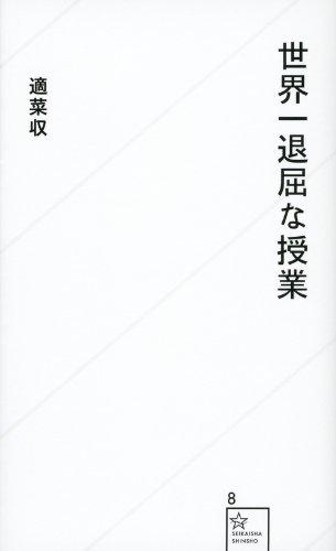 世界一退屈な授業 (星海社新書)
