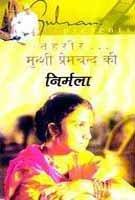 Tehrir Munshi Premchand Ki Nirmala [hindi]