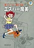 エスパー魔美 2 (藤子・F・不二雄大全集)