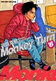 モンキーターン 6 (少年サンデーコミックススペシャル)