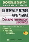 img - for 09 clinicians over the years refined analysis and avoid the wrong questions(Chinese Edition) book / textbook / text book
