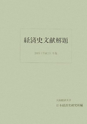 経済史文献解題〈2005(平成17)年版〉
