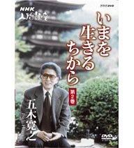 NHK人間講座 五木寛之 いまを生きるちから 第2巻 [DVD]