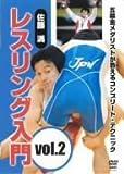 佐藤満 レスリング入門 vol.2 [DVD]
