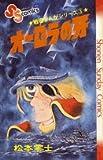 戦場まんがシリーズ(3)オーロラの牙 (少年サンデーコミックス)