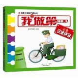 Brand-name primary stepping stone books: I do first will be Pinyin(Chinese Edition) PDF