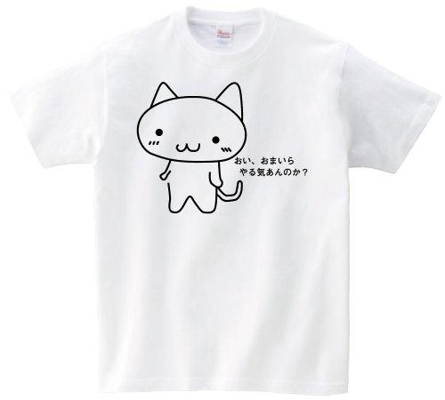 おい、おまいらやる気あんのか? 半袖Tシャツ ホワイトS