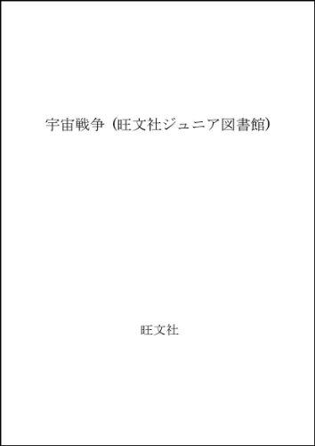 宇宙戦争 (旺文社ジュニア図書館)
