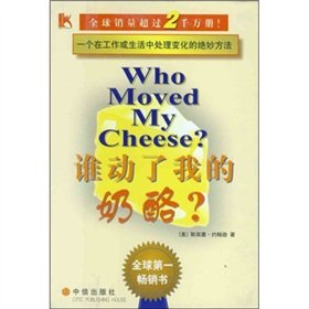 who-moved-my-cheese-text-in-korean