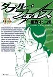 ダブル・フェイス 13 (ビッグコミックス)