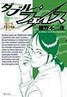 ダブル・フェイス 第13巻 2007年08月30日発売