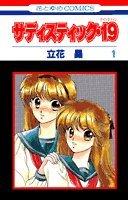 サディスティック・19 第1巻 (花とゆめCOMICS)