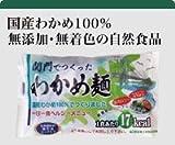 関門でつくった わかめ麺(国産わかめ100%) 10食セット