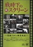 続 戦時下のスクリーン 発掘された国策映画 [DVD]