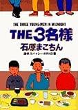 THE3名様 激辛スパイシーポテトの章 (ビッグスピリッツコミックススペシャル)