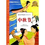 img - for Mid-autumn Day-Drawings of Traditional Chinese Stories. Traditional Festivals (Chinese Edition) book / textbook / text book