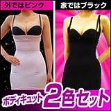ボディキュット&ボディキュットロゼ 2色セット×2個セット ※用途を分けてダイエット&ファッション!