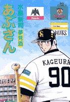 あぶさん 90 (90) (ビッグコミックス)
