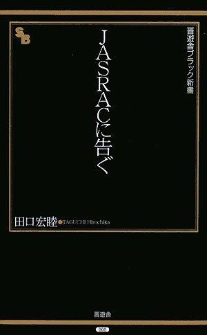 JASRACに告ぐ(晋遊舎ブラック新書 5)